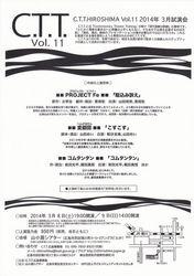 C.T.T. Hiroshima Vol.11(表)
