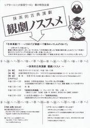 抹茶的古典演劇 観劇ノススメ(表)