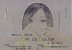 CIRCLE COLOR(表)
