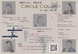 CIRCLE COLOR(裏)