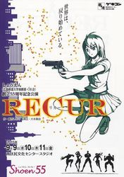 RECUR(表)