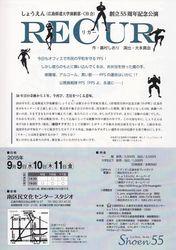 RECUR(裏)