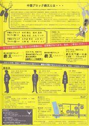 第三回 中国ブロック 劇王決定戦(裏)