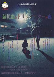 綺想曲とトリックスターの夜(表)