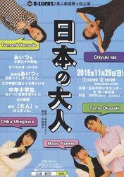 日本の大人(表)