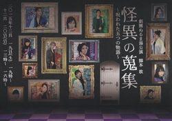 怪異の蒐集〜呪われた五つの物語〜(表)
