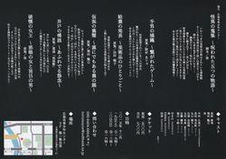 怪異の蒐集〜呪われた五つの物語〜(裏)