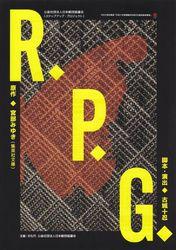 R.P.G.(表)