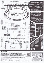 Sweet7(仮)