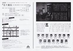 五十嵐伝—五十嵐ハ燃エテイルカ—2016広島版(裏)