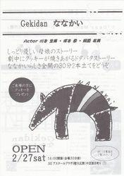 ななかい(表)