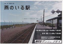 燕のいる駅(表)