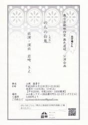 のちの白鬼(仮)