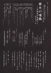 歴史の嘘僞〜百鬼夜行鬼語り〜(裏)