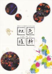 虹色維新(表)
