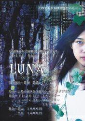 LUNA(表)