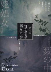 姥処女/藪の中(表)