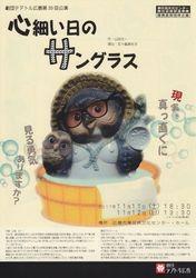 心細い日のサングラス(表)