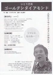 ゴールデンダイアモンド(裏)