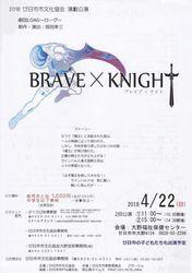 BRAVE×KNIGHT(表)