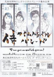 侍タイムトラベルパレード(表)