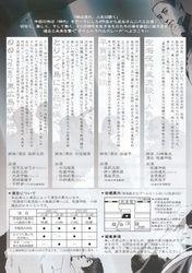 侍タイムトラベルパレード(裏)