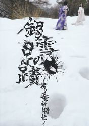 銀雪の足蹟〜渡り巫女祈祷伝〜(表)