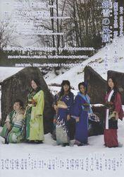 銀雪の足蹟〜渡り巫女祈祷伝〜(裏)