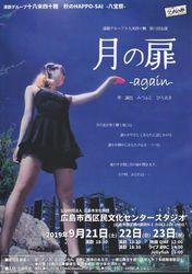 月の扉 -again-(表)