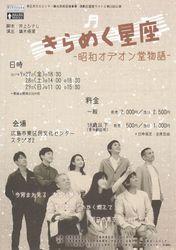 きらめく星座ー昭和オデオン堂物語ー(表)