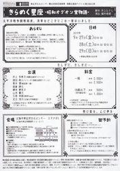 きらめく星座ー昭和オデオン堂物語ー(裏)