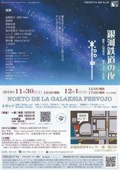 銀河鉄道の夜(裏)