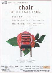 chair —椅子にまつわる3つの物語—(表)