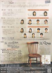 chair —椅子にまつわる3つの物語—(裏)