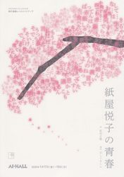 紙屋悦子の青春(表)