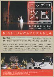 ニシガワ図鑑IV(表)