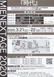 MIENEXTAGE2020『時代』(裏)