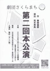 劇団さくらまち公演(仮)