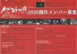 メガジョッキ募集2020(裏)