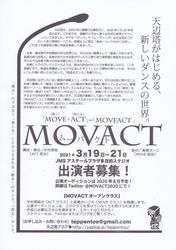 MOVACT(仮)